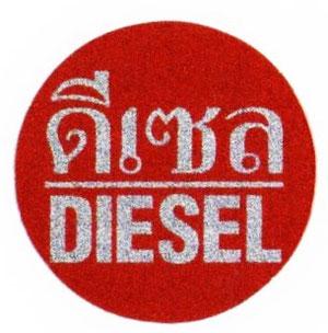 タイ文字ディーゼル(diesel) 軽油 ラメステッカー シール レッド シルバー 01 [タイ雑貨 アジアングッズ]
