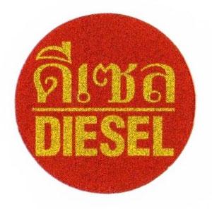 タイ文字ディーゼル(diesel) 軽油 ラメステッカー シール レッド ゴールド 01 [タイ雑貨 アジアングッズ]