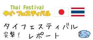 タイ・フェスティバル 突撃レポート2013 東京・代々木