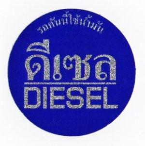 タイ文字ディーゼル(diesel) 軽油 ラメステッカー シール ブルーシルバー 01 [タイ雑貨 アジアングッズ]