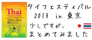 タイフェスティバル2013 写真ブログ記事・東京 へ行く