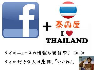 泰国屋 フェイスブック タイのニュースや情報も発信中! タイが好きな人は是非、いいね!
