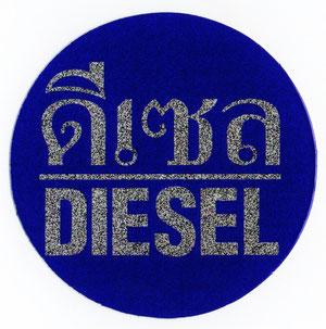 タイ文字ディーゼル(diesel) 軽油 ラメステッカー シール ブルーシルバー 02 [タイ雑貨 アジアングッズ]