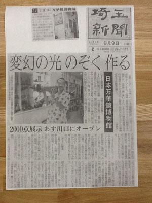 埼玉新聞2012年9月9日朝刊