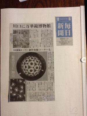毎日新聞2012年9月8日朝刊