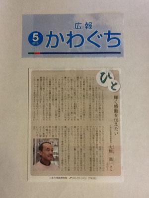 5月1日 川口市の広報誌に紹介されました。
