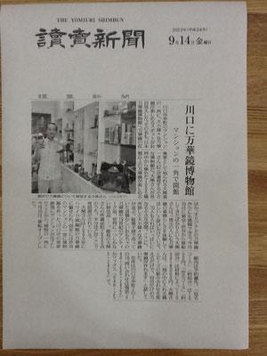 読売新聞2012年9月14日朝刊埼玉版