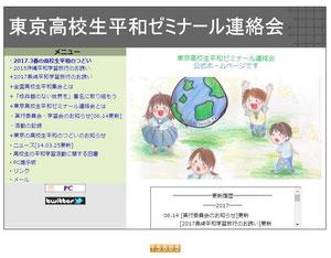 東京高校生平和ゼミナールHP画面
