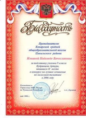 сочинение на чувашском языке про шоршелы