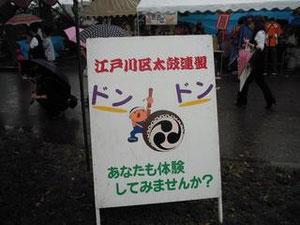江戸川区太鼓連盟が企画する太鼓教室 雨の中 連盟から6団体30名以上が協力して頂けました