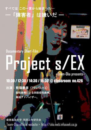 映画Project s/Ex