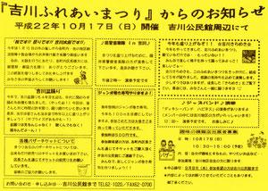 2010.10.17 吉川ふれあいまつり