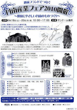2010.09.20 丹南産業フェア