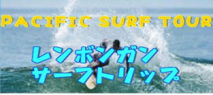 バリ島 サーフィンガイド PACIFIC SURF TOUR