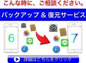 iPhoneバックアップ&復元サービス 買い替えたiPhoneに前のデータを移してほしい。iPhoneが故障し、交換前にバックアップをしてほしい。