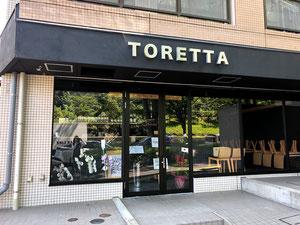 TORETTAさんのある角を右折します