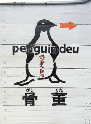 ペンギン ドゥ