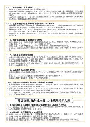 環境カウンセラー研修配布資料2