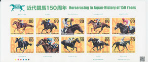 150 Jahre Pferderennen in Japan