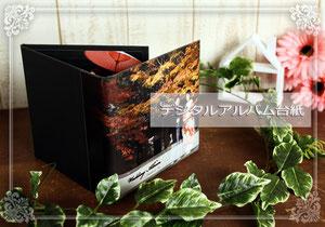 ■デジタル写真台紙150㎜×150㎜