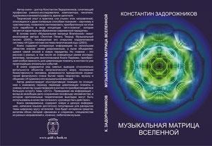 """Книга К.Задорожникова """"Музыкальная Матрица Вселенной"""" издана в России в октябре 2011"""