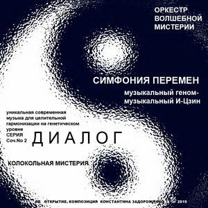 """2 й диск """"Симфонии перемен"""" - """"Диалог""""."""