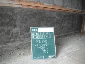 左官(塗装下地)