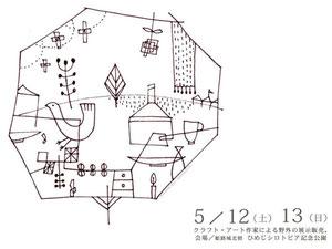 姫路クラフト・アートフェア