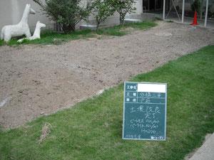 土壌改良完了