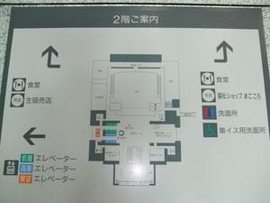 館内案内図の確認(職員共有)