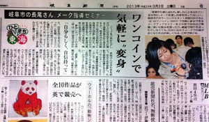 2013.3.2 岐阜新聞夕刊