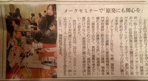 2012.12.1 朝日新聞朝刊