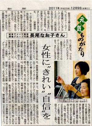 中日新聞 2011.12.9