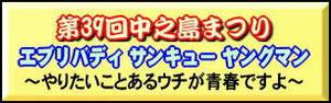 中之島まつり 5/3(月)~5/5(水)