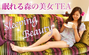 眠れる森の美女TEA