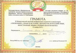 Тимошенко Ольга