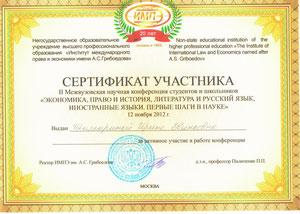 """Сертификаты участников конференции """"Первые шаги в науку"""". 12 ноября 2012 года."""