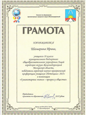 Шамарина Ирина
