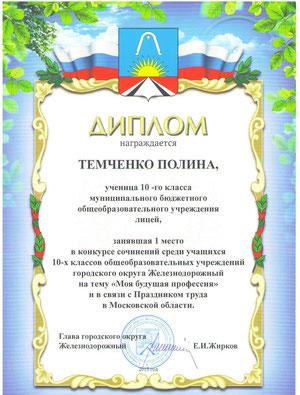 Темченко Полина