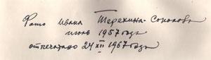 Написано рукой фотографа Ивана Терехина-Соколова