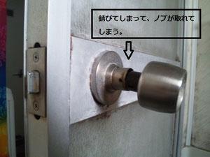 浴室錠の交換修理前