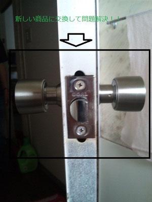 浴室錠の交換修理後