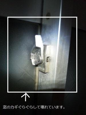 クレセント錠の交換修理前