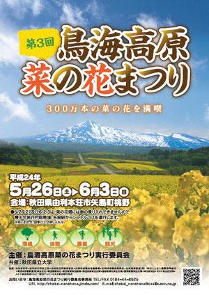 第3回鳥海高原菜の花まつり