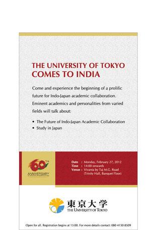 東京大学インド事務所開所記念シンポジウム