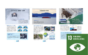 急変する北極が世界にもたらす影響と日本の北極研究の取組み―Our activity in the Arctic―