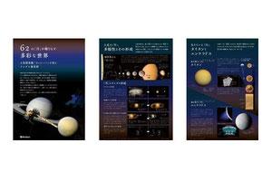 62の「月」が織りなす多彩な世界 -土星探査機「カッシーニ」が見たリングと衛星群-