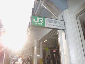 JR両国駅東口改札を出ます