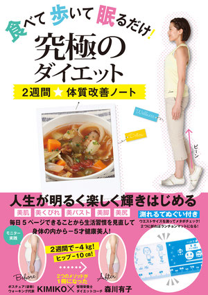 究極のダイエット発売!