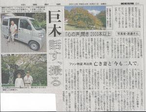 巨木 話す、撮る 中國新聞 2012年8月31日